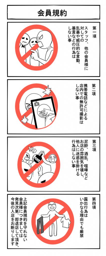 当店のルール